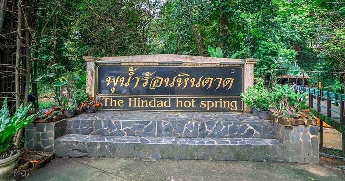 Hin Dat Hot Spring Entrance